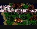 OLが行く CHRONO TRIGGER part5