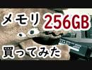 メモリ256GB買ってみた。