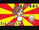 さとうささら&ONE / God Knows... (CeVIOカバー曲・ボカロアニソンカバー祭り2021)