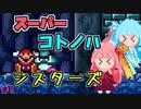 【VOICEROID実況】スーパーコトノハシスターズ#1【スーパーマリオブラザーズ】