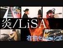 【カバー】炎/LiSA【在宅セッションズ】