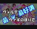 【ボカロカバー】でんぱ組.inc「最ψ最好調!」/インタネ姉妹+MIKUx2 with ゆっくりさん