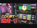7days-セブンデイズ- 大和マリーン編  第3回  6日目後編