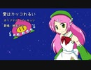 【桃音モモ】愛はカッコわるい【UTAU/カバー】
