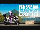 【カぶ旅】トリシティと鹿児島6泊7日! #03 ~みんなでとことこ(後)~