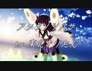 【AIきりたん】アシタノツバサ【ボカロアニソンカバー祭り2021】