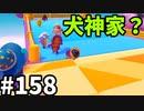 【ゆっくり実況】『シーズン3』Fallguys 風雲た〇し城なバトルロイヤルゲー Part158