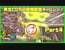 【MF2実況】モンスターファーム2再生CD50音順殿堂チャレンジ! 【け】PART4