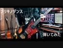 【ボカロ】ブリキノダンス 弾いてみた Guitar cover【演奏してみた】