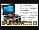 恵山男子高校生行方不明 再捜索動画 三日目 釣りカメラを使って、割目内部を捜索しました。2020年12月23日実施
