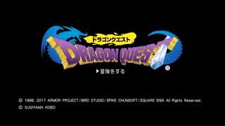 【DQ1】ドラクエ1実況プレイ1