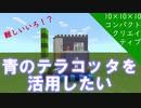 【建築講座】空色の空色のテラコッタを存分に使用した家を建築する!【10×10×10】