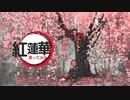 【両声類の狭間で歌ってみた】紅蓮華 LISA 鬼滅の刃-  Feat.お京さん