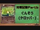 モンスターファーム2対戦記録Part6 ぐんそう(モンスターファーム2再生CD50音順殿堂チャレンジ!スピンオフ)