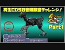 【MF2実況】モンスターファーム2再生CD50音順殿堂チャレンジ! 【こ】PART1