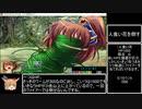 深淵の森RPG-complete- RTA  3時間31分59秒 part1