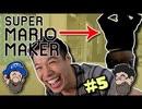 [HOBO BROS]スーパーマリオメーカーを実況プレイ PART 5