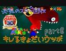 【スーパーマリオ3Dコレクション】はじめてのマリオ64 part8【女性実況】