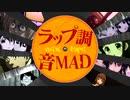 MIXTAPE -ラップ調音MAD-