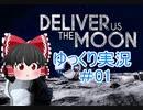【ゆっくり実況】Deliver Us The Moon #01