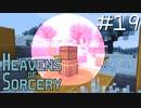 魔術で異世界を巡るスカイブロックPart19【Heavens of Sorcery】