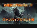 【各種族入門向けロード】ヴァンパイアカウント編【Total War WARHAMMER II】