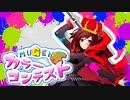 Mugenラジオ(仮)「ルビーローズ」カラーコンテストまとめ 【前編】