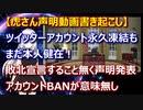 【声明を日本語訳】虎さんツイッターアカウントが永久BAN!本人健在で別SNSのGABで情報発信中