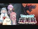 【MHW:IB PC】劇場版クソエイム三銃士VSアルバトリオン【VOICEROID実況】