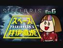 吉田くんのスペース井伊直虎 Ep.6【Stellaris】