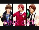 【うたプリ】PiNK CAT 踊ってみた【コスプレ】