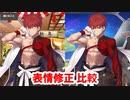 Fate/Grand Order 千子村正(衛宮士郎) マイルーム会話&霊基再臨等 表情修正比較