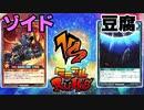【ラッシュデュエル】遊戯王ネオタミフルカバディ15【ゾイドvs豆腐】