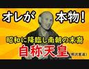 【自称天皇】南朝の末裔らしい熊沢天皇とは…その人生に迫ってみる!