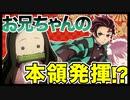 【鬼滅の刃×メイド】竈門炭治郎、メイドカフェで働く!!!!!!!!!!!!!!?