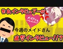 【新番組】メイドさんいらっしゃい!がヤバいwwwwwwwwwwwwwww