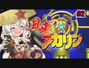 【シレン5+】ハラペコ風来あかりちゃん #2【シナリオダンジョン2/2】