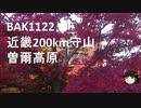 #ゆっくり実況 2020 BAK1122 近畿200km 守山 曾爾高原 #ブルベ