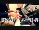 【ただジャズが好きなだけシリーズ】Carioca (1933 song)- ジャズピアノ