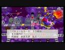 [令3-睦10]桃太郎電鉄(桃鉄) 令和も定番!(令和3年1月)10年トライアル Part10(終)