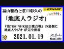 福山雅治と荘口彰久の「地底人ラジオ」  2021.01.09