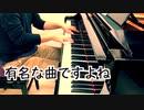 【ただジャズが好きなだけシリーズ】Del Sasser (1960 song) - ジャズピアノ