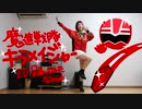 みんなで踊ろう!キラメイダンス!【なのは】/「魔進戦隊キラメイジャー」エンディング