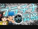【 Apex Legends 】プラチナ昇格戦!!一撃必殺のフラットライン!【 ゆっくり実況 】