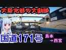 京阪神の大動脈:国道171号を突っ走る(島本→西宮)【VOICEROID車載】