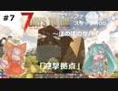【7 Days to Die α19】#7 迎撃拠点づくり【ゆっくり実況】