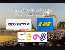 【PCFシーズン8・Fトナメ】敗者復活Part1