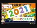【ロボクラフト】エンジョイ勢のROBOCRAFT‐070‐T5