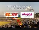 【PCFシーズン8・Fトナメ】敗者復活Part4