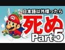 日本語以外喋ったら死ぬマリオ Part5